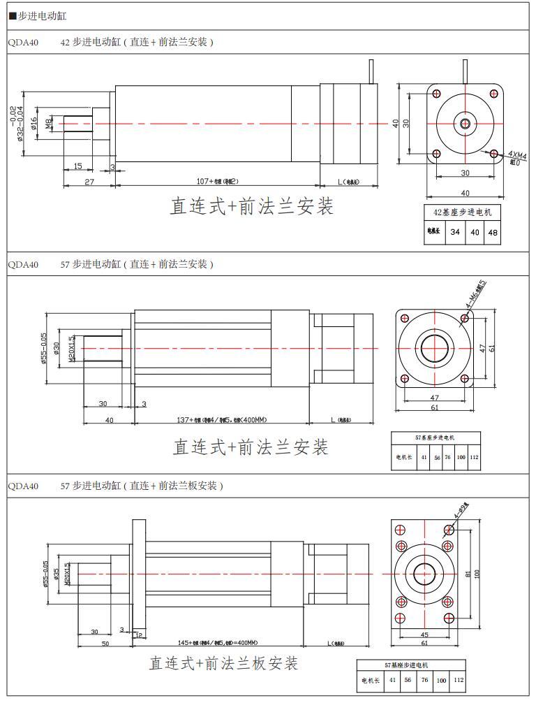 强得力直线式电动缸