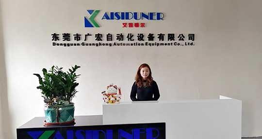 东莞市广宏自动化设备有限公司